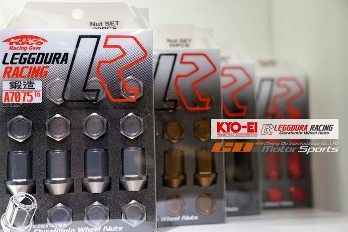KYO-EI Kics LEGGDURA RACING 7075鍛造螺帽組 1.5/1.25規格 歡迎詢問 / 制動改