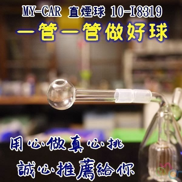 【熱銷】用心做真心挑誠心推薦給你 直煙球 10-I8319 MY-CAR 水煙壺 煙具 煙球 鬼火機 鬼火管 噴槍