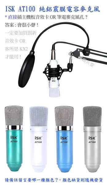 ISK AT-100 純鋁鍍膜小震動音頭 電容麥克風 不需48V幻象電源 rc語音 電音
