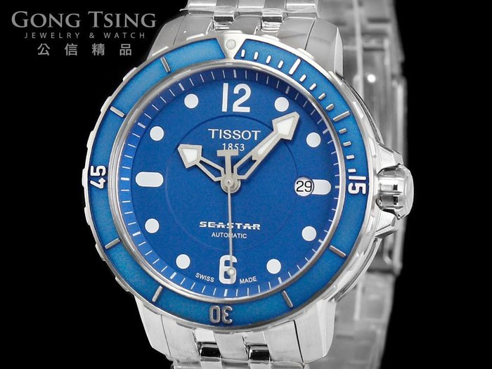 【公信精品】天梭錶(TISSOT) Seastar系列 原廠盒子 2017/12月保卡 全新未使用品