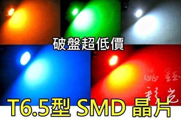彩光LED燈泡---T6.5型 SMD LED晶片k6/k8/K9/A33/A32/ 儀表板燈 中控台 手套箱燈 冷氣面板 T5