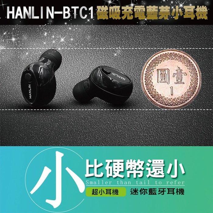 【全館折扣】 磁吸耳機 運動耳機 騎車耳機 開車耳機 充電耳機 磁吸充電防汗藍芽 HANLIN129BTC1