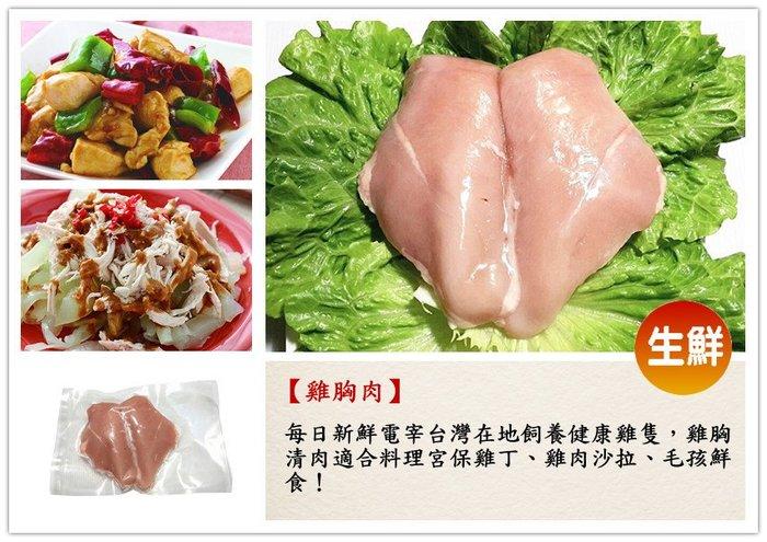 【生鮮 雞胸肉 350克(片)】去皮清雞胸肉含豐富蛋白質 低熱量 可製作毛孩鮮食 每日CAS新鮮電宰『即鮮配』