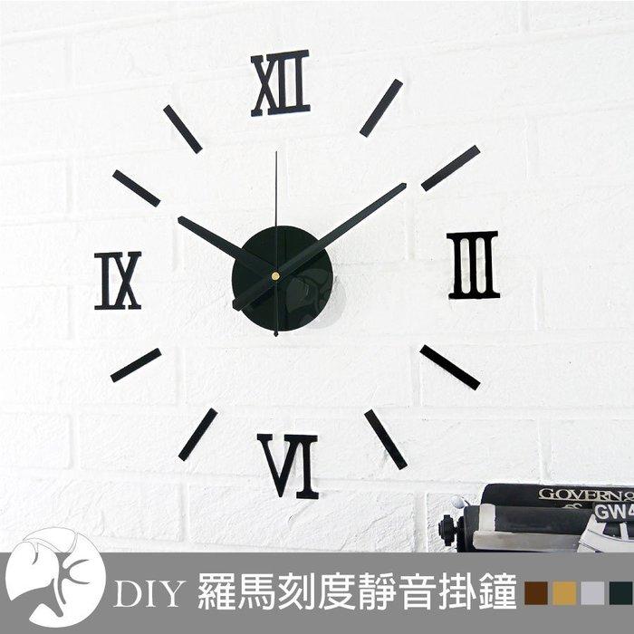 壁貼創意時鐘 DIY立體羅馬數字刻度靜音掛鐘 鏡面黑 金屬色 桃木紋風格 人氣工業風北歐簡約牆面裝潢佈置時鐘-米鹿家居