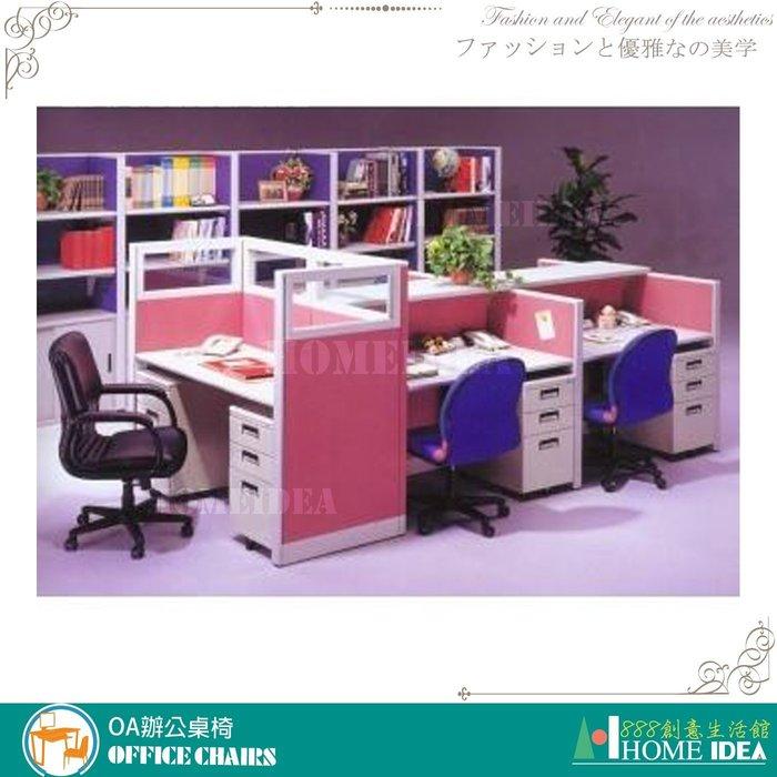 『888創意生活館』176-001-72屏風隔間高隔間活動櫃規劃$1元(23OA辦公桌辦公椅書桌l型會議桌電)台南家具