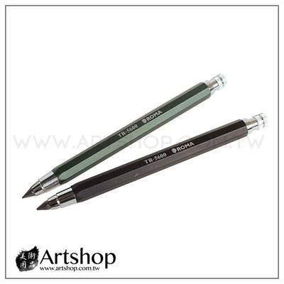 【Artshop美術用品】ROMA 草圖筆 5.6mm TR-5600 兩款可選