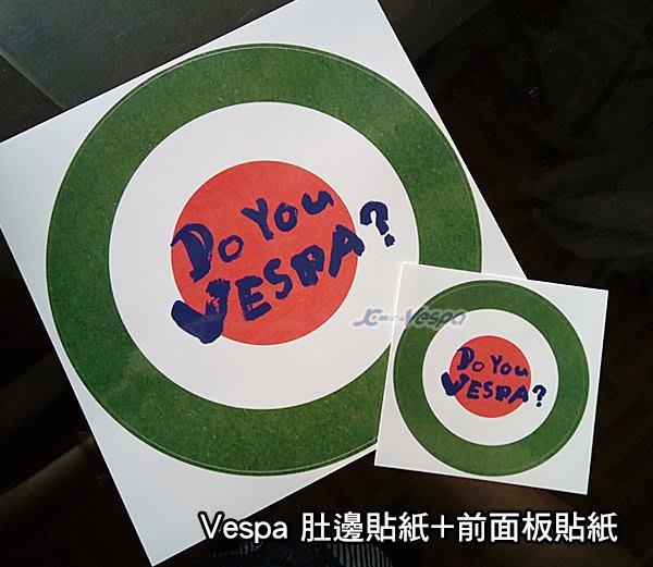 【嘉晟偉士】偉士牌 肚邊大圓貼紙 + 前面板貼紙 組合包 Do You Vespa GTS/LT/S/春天/衝刺
