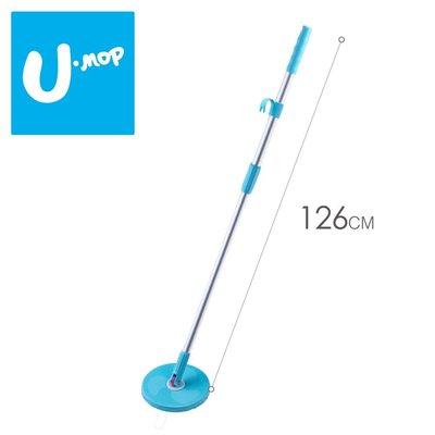 1桿【U-mop 旋轉拖把】 (手壓式、隨意勾、加大布盤、適用好神拖)