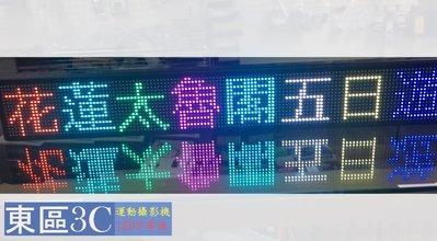 【東區3C】車用 招牌 遊覽車 P6 LED字幕機 跑馬燈 遊覽車 車用 字幕機