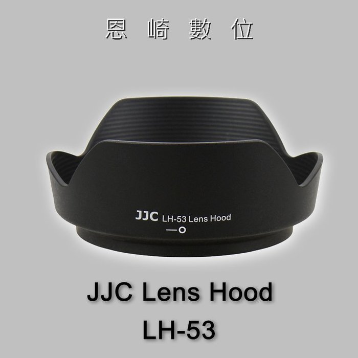 恩崎科技 JJC LH-53 副廠遮光罩 同 HB-53 HB53 適用AF-S 24-120MM F/4G ED VR