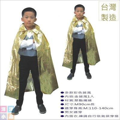【洋洋小品】【金色魔法披風-M】萬聖節化妝表演舞會派對造型角色扮演服裝道具