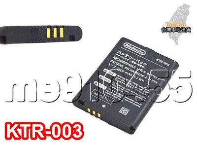 任天堂 NEW 3DS 電池 KTR-003 遊戲機電池 3.7V 1400mAh 5.2 Wh New 3DS主機專用