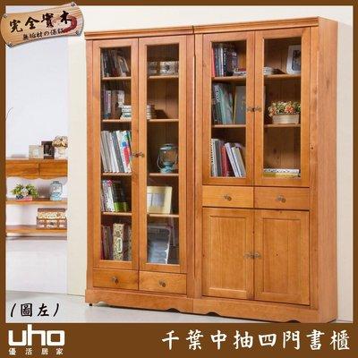 書櫃【UHO】千葉中抽四門書櫃GL-G9041-1/免運