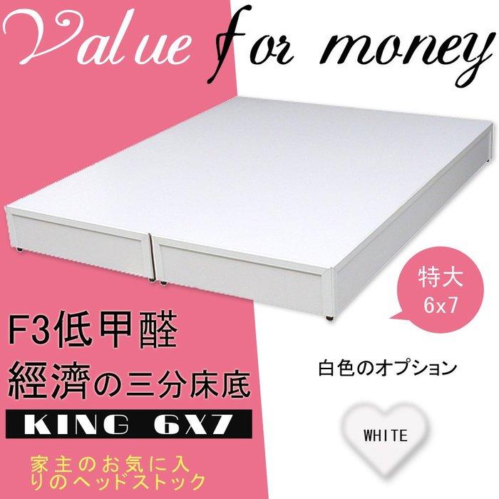 HOME MALL~F3低甲醛雙人特大6X7尺六分床底(白色-波麗貼皮) $5000~(自取價)