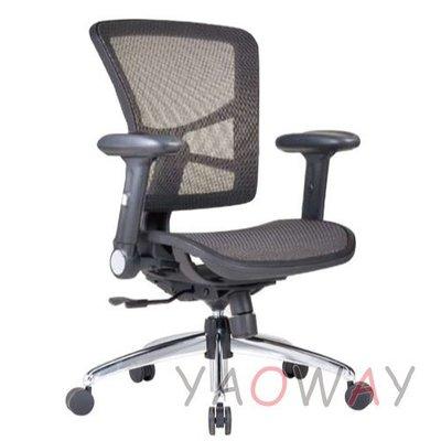 【耀偉】9C-12/D 網製椅 (人體工學椅/辦公椅/電腦椅/主管椅)