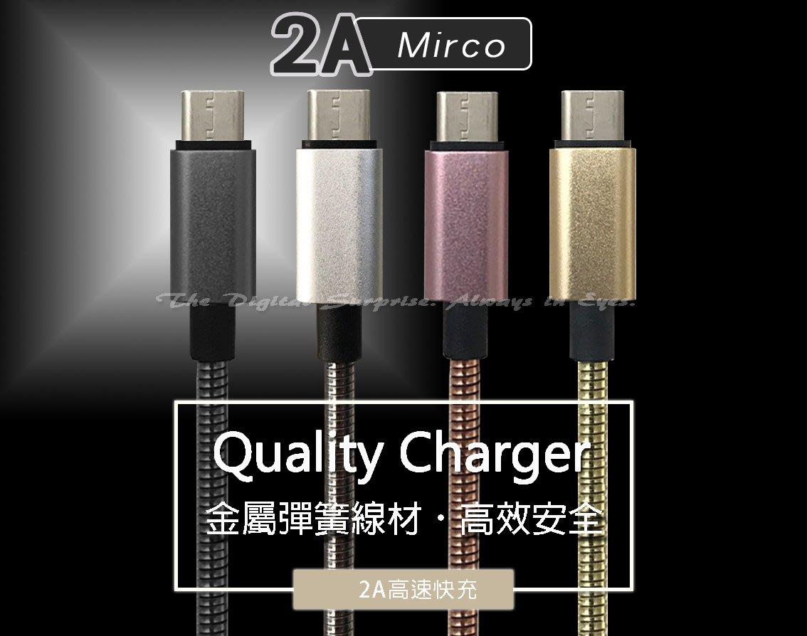 【2.4A彈簧急速】2米 Micro SONY M4 M5 C3 C4 C5 T3 T4 M2 充電線旅充線傳輸線快充線