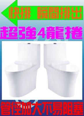 國寶衛浴 E&T 新品上市  狂暴4龍捲 單體 省水 馬桶 奈米釉 媲美TOTO