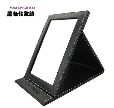 【愛來客 】黑色款MAKE UP FOR YOU皮革巧妝鏡/化妝鏡/折疊鏡 黑色款賣場
