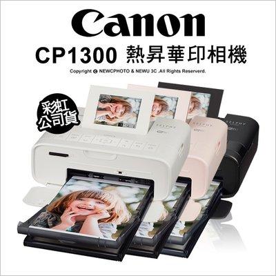 【薪創光華】Canon SELPHY CP1300 熱昇華 相印機 印相機 WIFI 彩虹公司貨 內附54張相紙