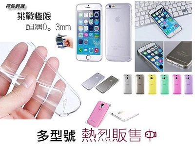 極致薄 0.3mm 透明 保護 Note 2 3 4 S6 S7 iPhone 7 6 6s Plus 5S SE 4S
