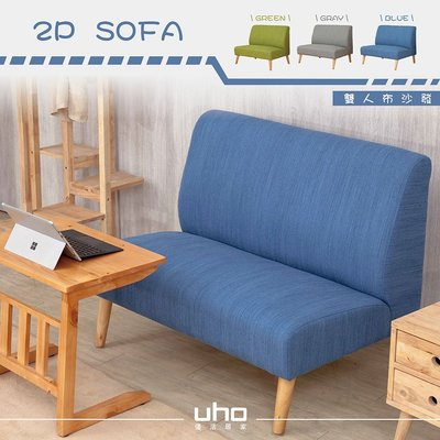 沙發 【UHO】阿卡斯雙人沙發 三色可選