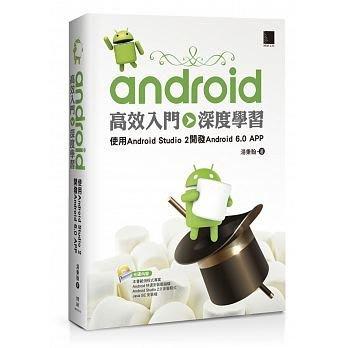 大享~Android高效入門~深度學習使用Android Studio2開發9789864341207博碩MP31518