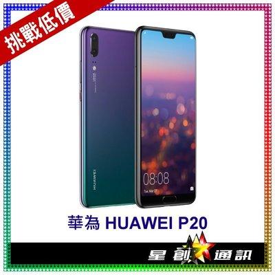 ☆星創通訊☆空機 Huawei 華為 P20 4GB/128GB 5.8吋 八核心 新機 全新未拆 保固一年