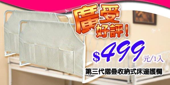 ~巴塞隆納 ─第 摺疊收納式床邊護欄  承重90公斤  ~ 中~