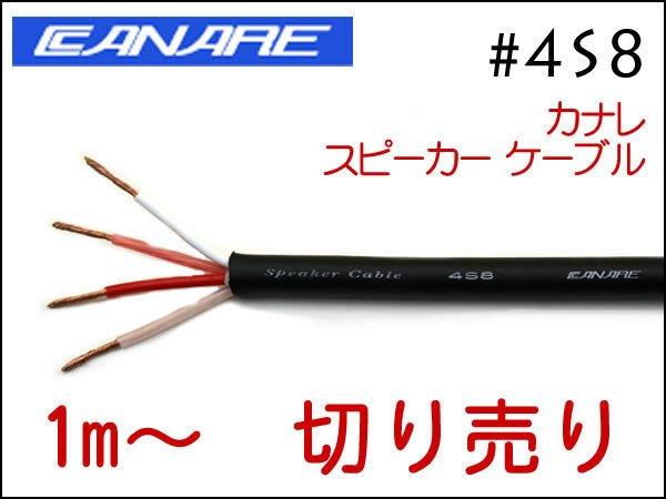 【六絃樂器】全新日本 Canare 4S8 四芯喇叭線*1米 長度依需求裁切 / 舞台音響設備 專業PA器材