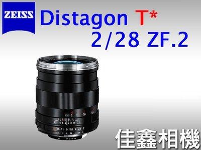 @佳鑫相機@(全新品)Zeiss蔡司 ZF.2 28/2 Distagon T* 28mm F2 公司貨 ZF2 Nikon用