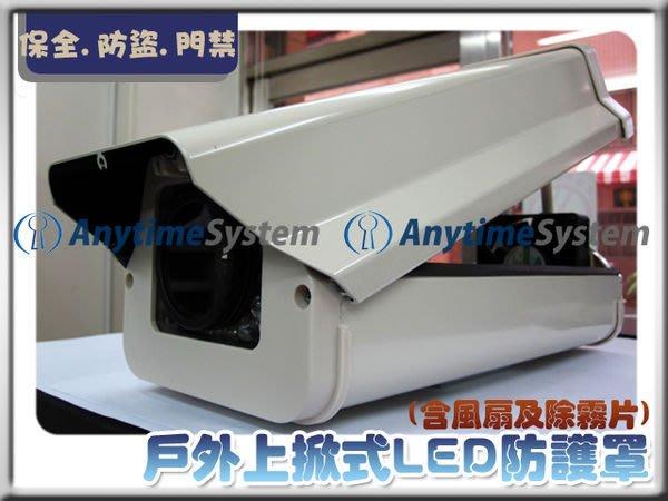 安力泰系統~戶外上掀式LED鋁合金防水防塵防護罩(含風扇及除霧片) 直購價1250元