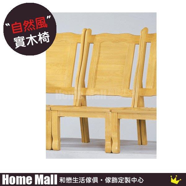 HOME MALL~亞克本色福樂無扶手椅 $1800 (自取價)5F~(A69267型)