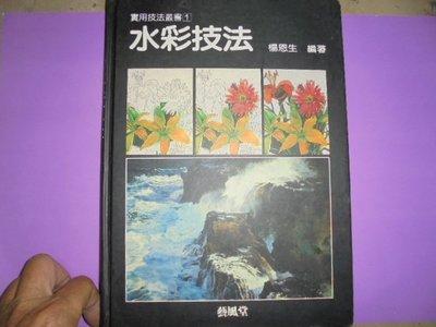 憶難忘書室**民國75年出版楊恩生編著---水彩技法共1夲