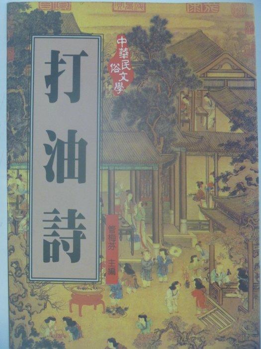 【月界二手書店】打油詩_管梅芬_文國書局出版_原價120 ║中國古典║CBH