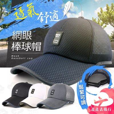 走走去旅行99750【IB256】網眼棒球帽 透氣舒適鴨舌帽   涼爽排汗帽  休閒棉質純色帽 4色