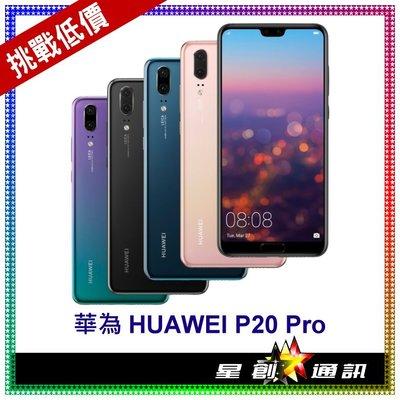 ☆星創通訊☆空機 Huawei 華為 P20 Pro 6GB/128GB 6.1吋 八核心 新機 全新未拆 保固一年