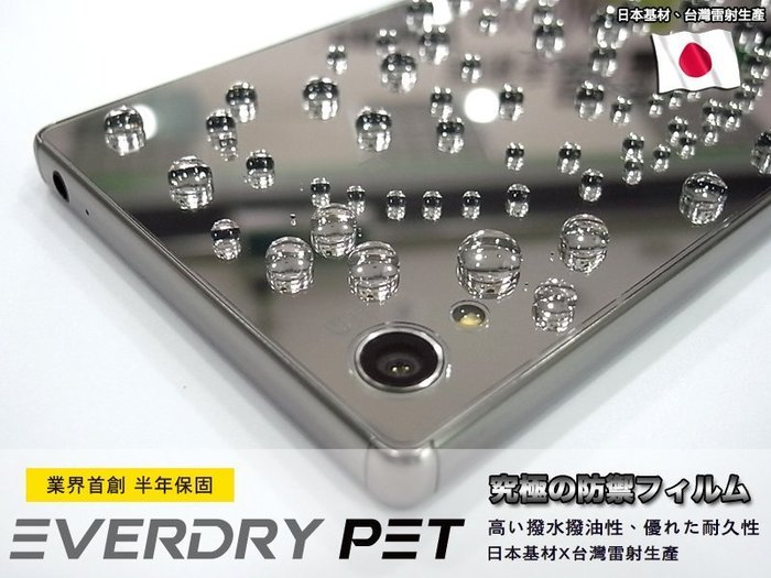 EverDry Sony Z5、Premium、Compact 正面、反面疏水疏油防指紋保護貼 保固