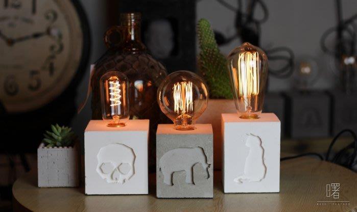 【曙】工業水泥質感檯燈(可調光)骷髏頭 裝飾 擺飾 氣氛燈 loft 工業風 咖啡廳 民宿 餐廳 住家 設計