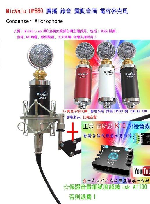 歡歌手機唱歌錄音3號之3B客所思K10迴音機麥克風UP880 NB35支架防噴網得勝48v送166音效
