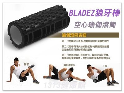 BLADEZ狼牙棒 空心瑜珈滾筒/瑜珈柱/平衡棒/舒壓棒【1313健康館】