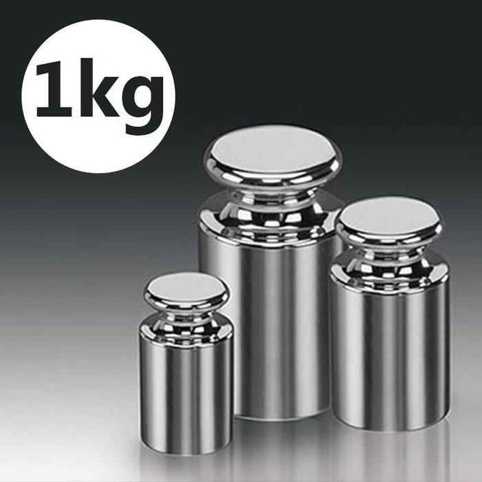 M1等級不銹鋼標準砝碼【1kg】非磁性不銹鋼鏡面處理 OIML國際法定計量局 電子秤 磅秤 圓筒型 校正 實驗室 ISO