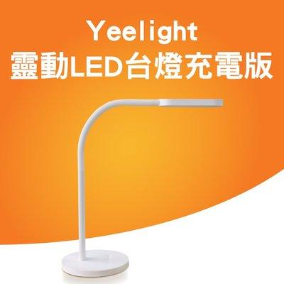 Yeelight靈動LED台燈 充電版