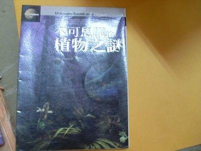憶難忘書室☆民國93年亞洲圖書出版~不可思議的植物之謎共1本