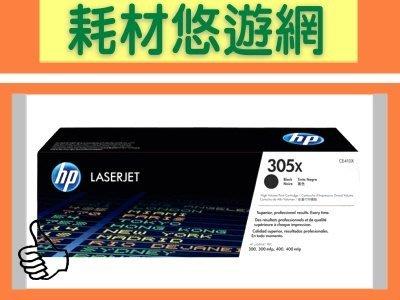 HP 原廠黑色碳粉 高容量 CE410X CE410 (305X) 適用:M451nw/M451/M375/M477