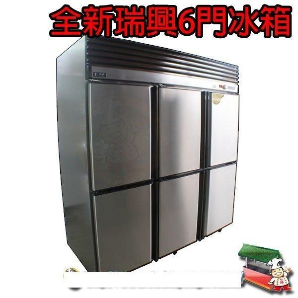 駿陽餐飲設備【和平店】全新瑞興6門冰箱1480L/六門冰箱/台灣製造/6門全凍型