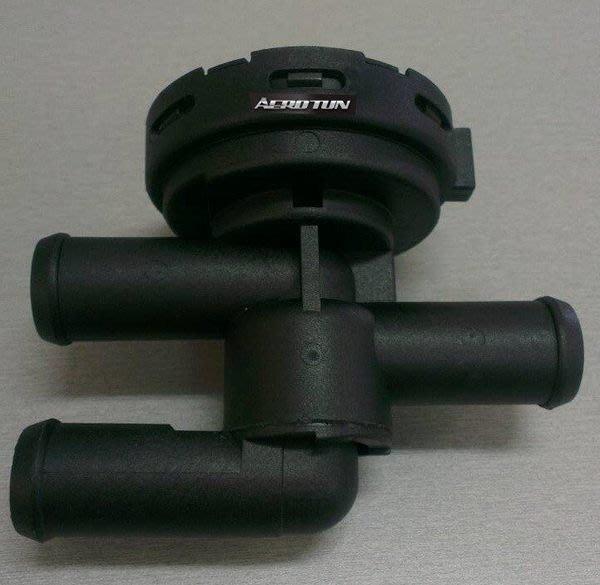 【AEROTUN】全新 SAAB 95  98~09年 熱水閥/三通接頭/熱水箱閥