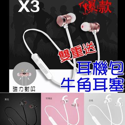 送耳機盒 NCC認證X3 磁吸 藍芽 藍牙 頸掛式 跑步 健身運動無線耳機 金屬材質 重低音耳塞式 音樂耳機雙邊立體聲