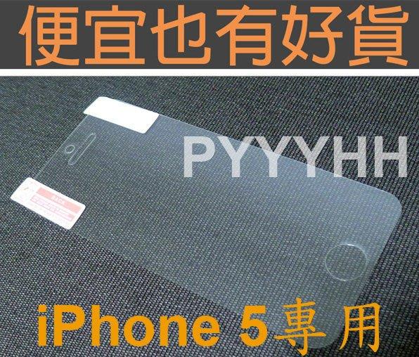 iPhone 5 保護貼 專用 - iPhone 5s 5c 16GB 32GB 64GB 靜電式 螢幕保護膜 螢幕貼