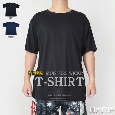 加大尺碼T恤 吸濕排汗彈性短袖T恤 百...