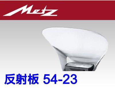 @佳鑫相機@(全新品)METZ 美緻 54-23 反射板 適用於44系列/ 54MZ-4閃燈 刷卡6期0利率!免運!